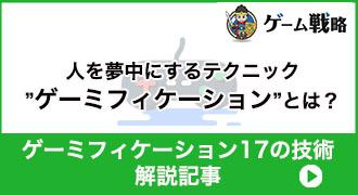ゲーミフィケーション記事ロゴ