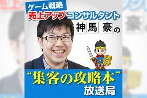 ゲーム戦略Podcast放送局