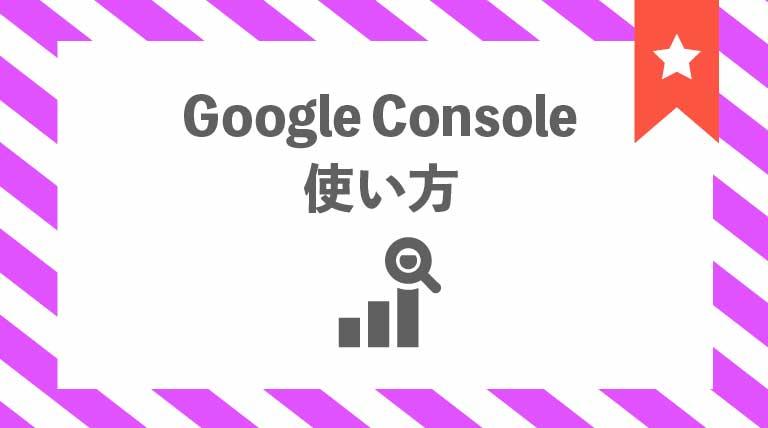 Googleconsole