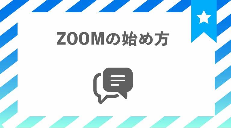 zoomの始め方